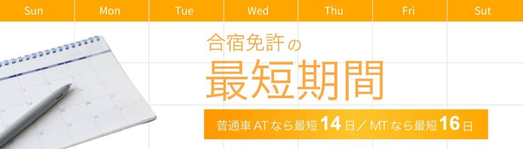 免許 更新 県 延長 神奈川