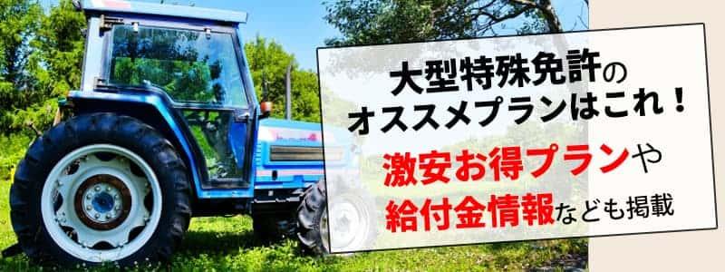 免許 トラクター トラクターの運転に必要なのはどの免許?公道の走行ルールついても解説