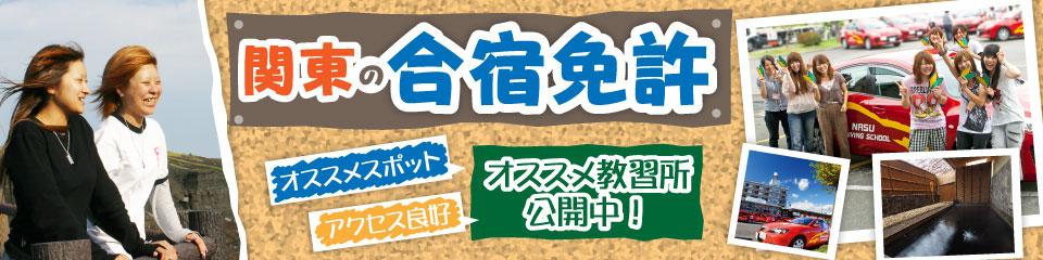関東地方の合宿免許自動車学校・...